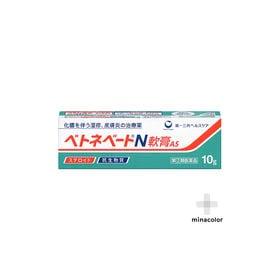 【 指定第2類医薬品】ベトネベートN軟膏AS 10g デルモ...