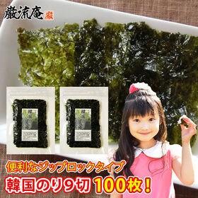 【100枚】韓国のり 9枚切り 100枚セット(同一配送先で...