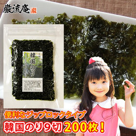 【200枚】韓国のり 9枚切り 200枚セット(同一配送先で...