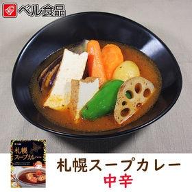 【計400g(200g×2)】札幌スープカレー 中辛  ベル...