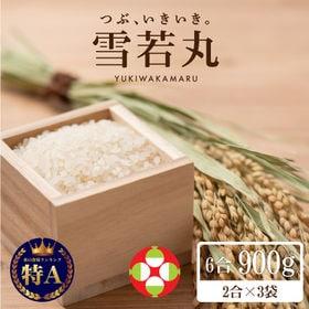 【3袋】お米 山形県産 雪若丸(2合×3袋)