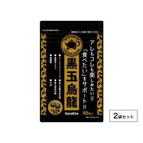 【60粒×2袋セット】黒玉烏龍 (約2ヵ月分) 食べたいを徹...