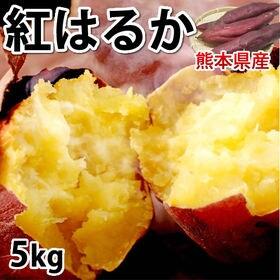 【5kg(S~2L)】熊本県産 紅はるか(ご家庭用・傷あり)