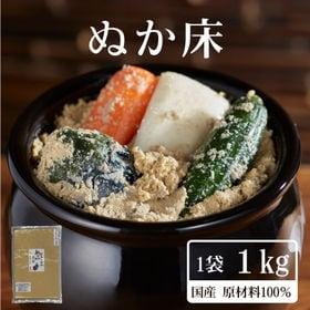 【1袋】ぬか床 1kg