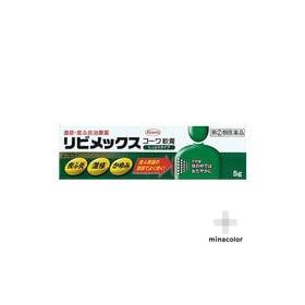 【指定第2類医薬品】リビメックスコーワ軟膏 5g