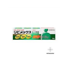 【指定第2類医薬品】リビメックスコーワ軟膏 10g