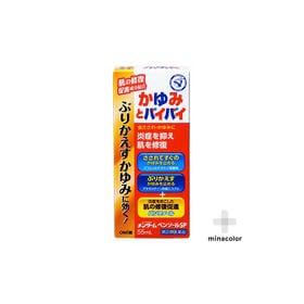 【指定第2類医薬品】メンタームペンソールSP 55ml かゆ...