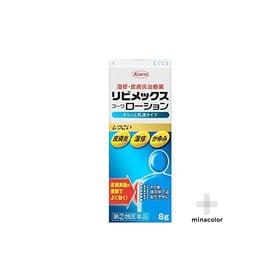 【指定第2類医薬品】リビメックスコーワローション 8g