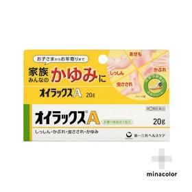 【指定第2類医薬品】オイラックスA 20g 皮膚の塗り薬 か...