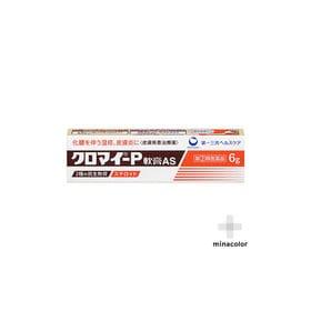 【指定第2類医薬品】クロマイ-P軟膏AS 6g 化膿をともな...
