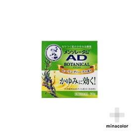 【第2類医薬品】メンソレータムADボタニカル 90g