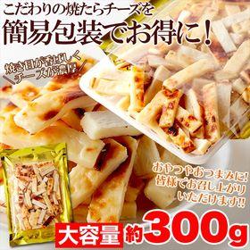 【300g 】 焼きたら チーズ 北海道産 チェダーチーズ ...