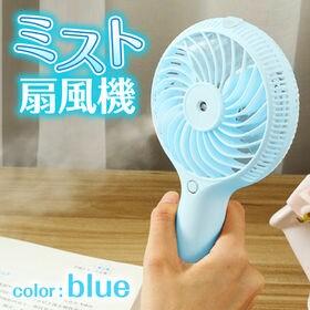 【ブルー】ミスト扇風機
