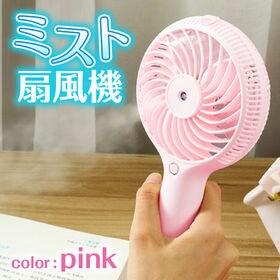 【ピンク】ミスト扇風機