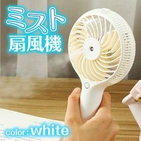 【ホワイト】ミスト扇風機