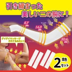 【ホワイト】加圧パートナーアームフィット2セット