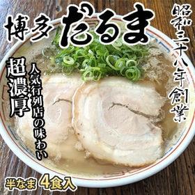 【4食】博多だるまラーメン 豚骨