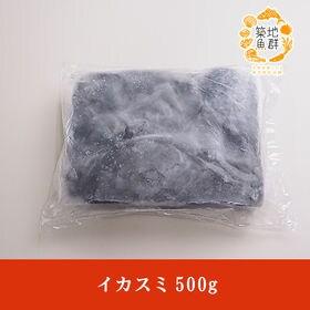 【1kg】イカスミ