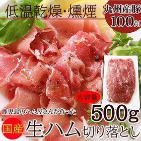 【500g】生ハム 切り落とし 低温でじっくり乾燥・燻製!!...