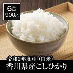 【900g(6合分)】《令和2年度産》香川県産コシヒカリ白米
