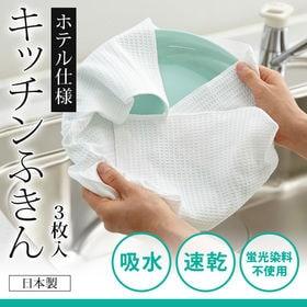 【3枚入】ホテル仕様キッチンふきん ふきん ワッフル 綿 キ...