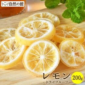 【200g】ドライレモン