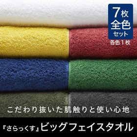 【全色】【7枚組】ビックフェイスタオル さらっくす