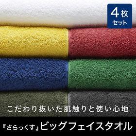 【ホワイト】【4枚組】ビックフェイスタオル さらっくす