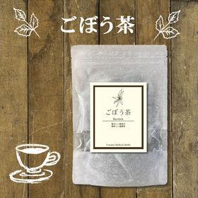【15ティーバッグ】ヴィーナース ごぼう茶