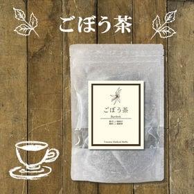 【15ティーバッグ×2個セット】 ヴィーナース  ごぼう茶