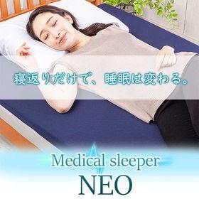 [ダブル/ネイビー] 高反発マットレス メディカルスリーパーNEO (カバー付) ※日本製 | 敷き布団やベッドを新調しなくてもok!1枚プラスするだけ!心地よい寝姿勢と寝返りを。