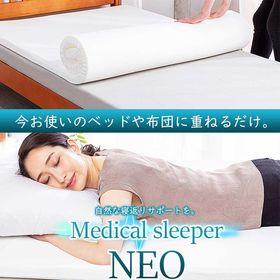 [シングル/ホワイト] 高反発マットレス メディカルスリーパーNEO (カバー付) ※日本製 | 敷き布団やベッドを新調しなくてもok!1枚プラスするだけ!心地よい寝姿勢と寝返りを。