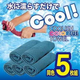 【5枚組/ブルー】クーリッシュカラフルタオル 同色5枚組