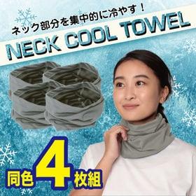 【4枚組/グレー】ネック専用クールタオル 同色4枚組