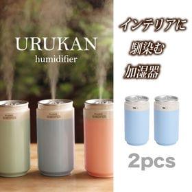 【2個組/ブルー】URUKAN 加湿器 スチームおしゃれ缶