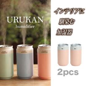 【2個組/ピンク】URUKAN 加湿器 スチームおしゃれ缶