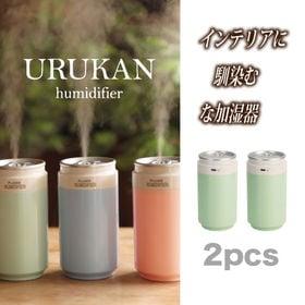 【2個組/グリーン】URUKAN 加湿器 スチームおしゃれ缶