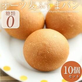 【10個入り】オーツ麦ふすまパン