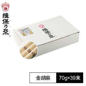 【計2730g(70g×39束)】手延素麺 揖保乃糸 金胡麻