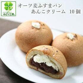 【10個入り】オーツ麦ふすまパンあんこクリーム