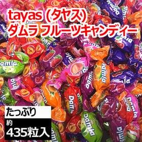 【2kg(約435粒入)】tayas(タヤス) ダムラ ソフトキャンディアソート | 1つ食べたら止まらない!! 6種類のフルーツフィリング入りソフトキャンディをアソート!!