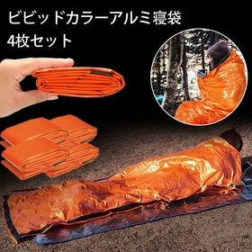 【4枚セット】ビビッドカラーアルミ寝袋