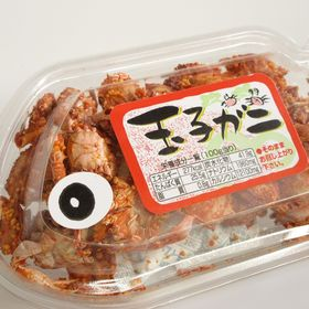 【2セット】玉子ガニ お酒のおつまみ 酒の肴 おやつ