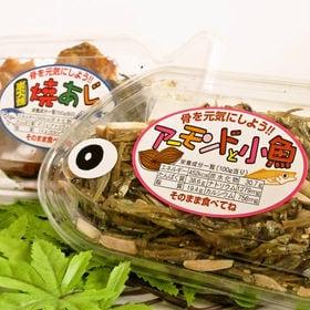 【2セット】アーモンド小魚と炭火焼焼きあじ