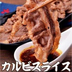 【1kg】(200g×5パック)カルビスライス1kg(焼肉 ...