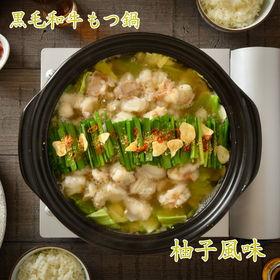 【3-4人前】崔家の健美鍋 国産牛もつ鍋(柚子風味) ー大阪...