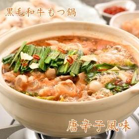 【3-4人前】崔家の健美鍋 国産牛もつ鍋(唐辛子風味) ー大...