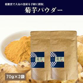 【70g×2袋】菊芋パウダー | 糖質対策のスーパーフードを手軽に摂取!