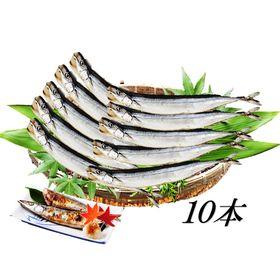 【10本セット】旬の味覚 秋刀魚丸干し