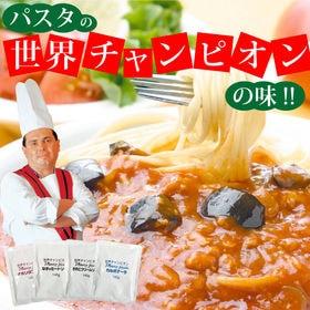 【4種各1袋】パスタの世界チャンピオンの味 マルコパスタソー...